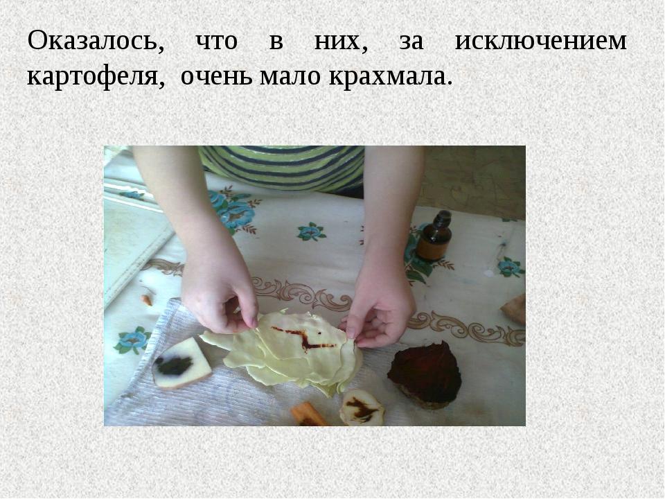 Оказалось, что в них, за исключением картофеля, очень мало крахмала.