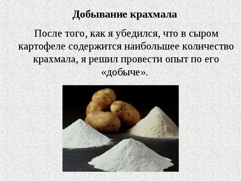 Добывание крахмала После того, как я убедился, что в сыром картофеле содержит...