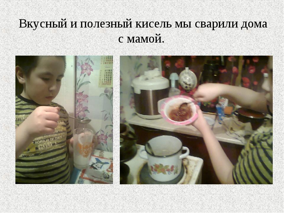 Вкусный и полезный кисель мы сварили дома с мамой.