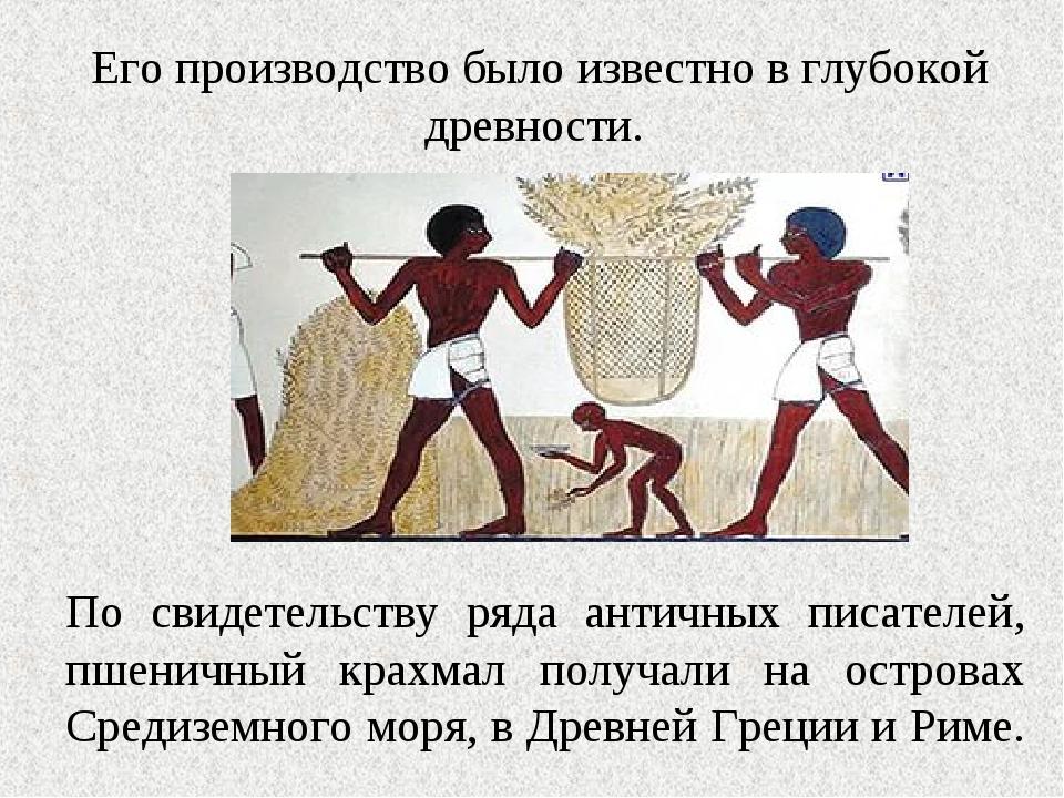 Его производство было известно в глубокой древности. По свидетельству ряда ан...