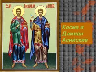 Косма и Дамиан Асийские