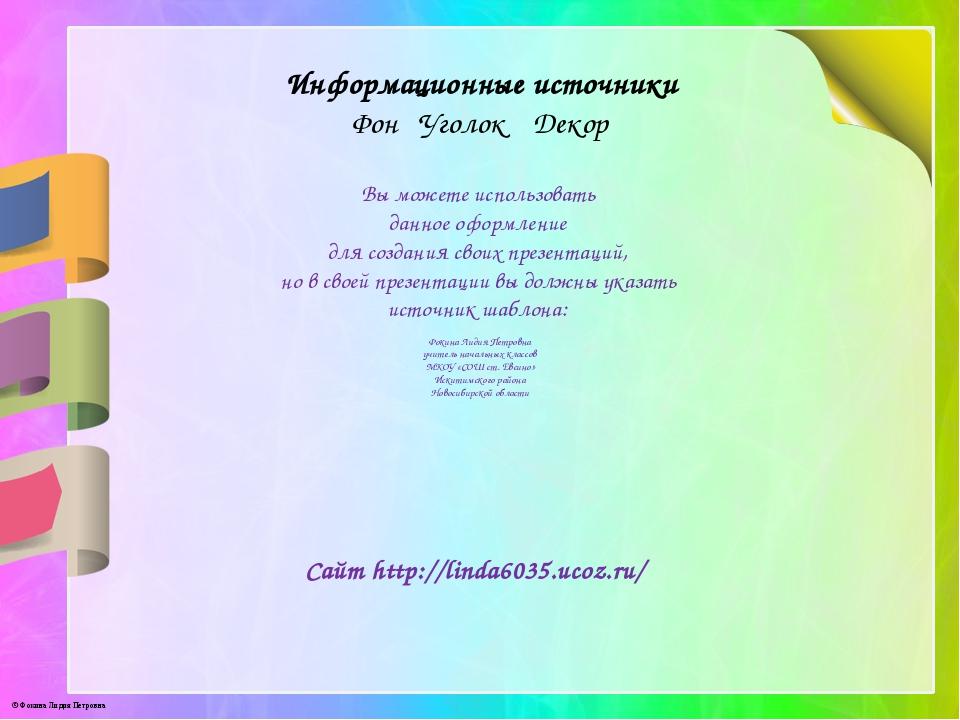 Информационные источники Фон Уголок Декор Вы можете использовать данное оформ...