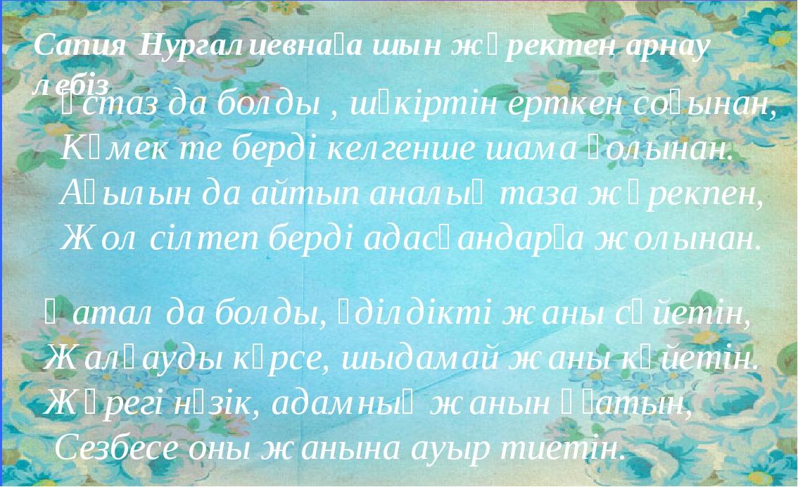 Сапия Нургалиевнаға шын жүректен арнау лебіз Ұстаз да болды , шәкіртін ерткен...