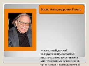 – известный детский белорусский православный писатель, автор и составитель м
