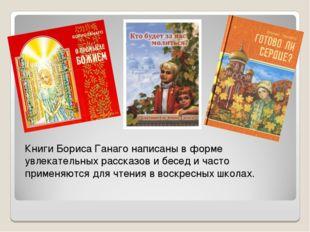 Книги Бориса Ганаго написаны в форме увлекательных рассказов и бесед и часто