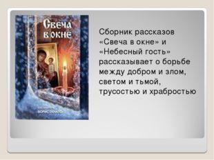 Сборник рассказов «Свеча в окне» и «Небесный гость» рассказывает о борьбе меж