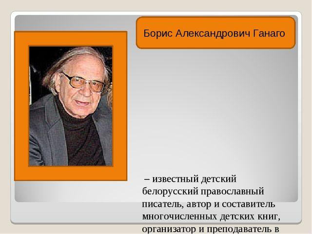 – известный детский белорусский православный писатель, автор и составитель м...