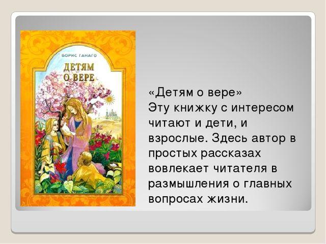 «Детям о вере» Эту книжку с интересом читают и дети, и взрослые. Здесь автор...