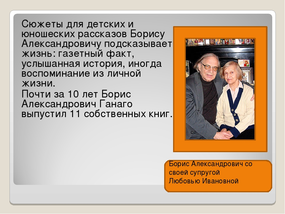Сюжеты для детских и юношеских рассказов Борису Александровичу подсказывает ж...