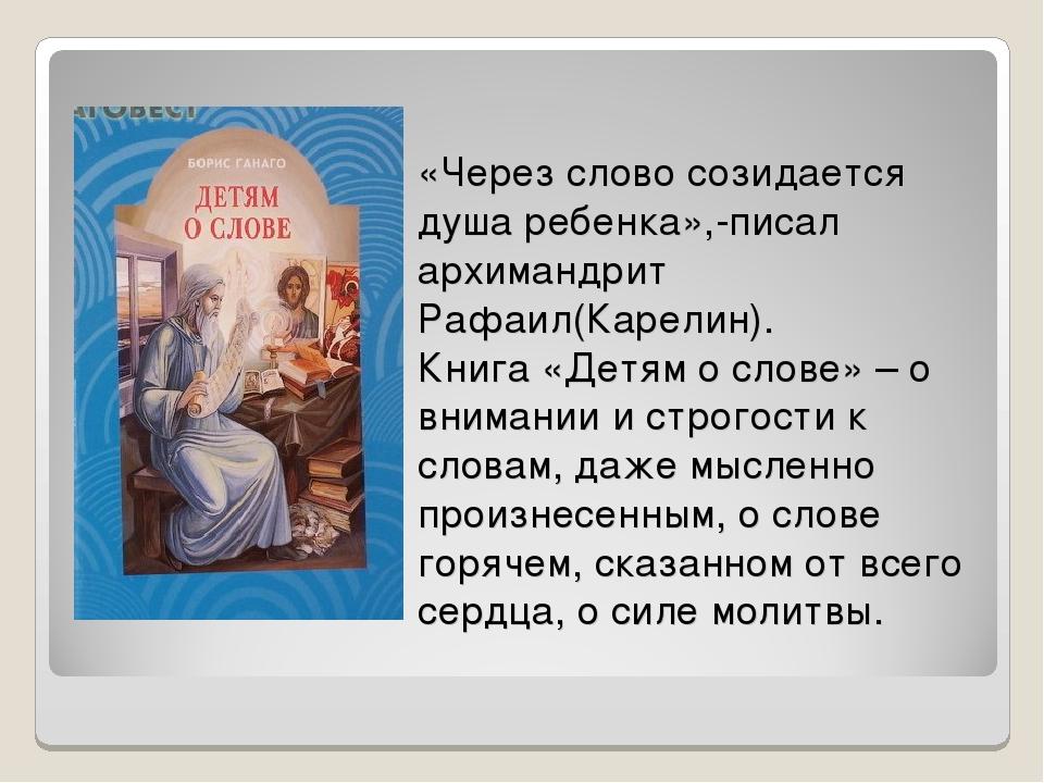«Через слово созидается душа ребенка»,-писал архимандрит Рафаил(Карелин). Кни...