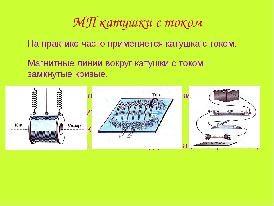 МП катушки с током На практике часто применяется катушка с током. Магнитные л...