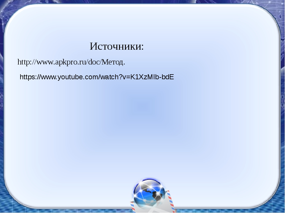 http://www.apkpro.ru/doc/Метод. Источники: https://www.youtube.com/watch?v=K1...