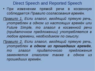 Direct Speech and Reported Speech При изменении прямой речи в косвенную соблю