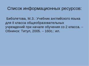 Список информационных ресурсов: Биболетова, М.З.: Учебник английского языка д