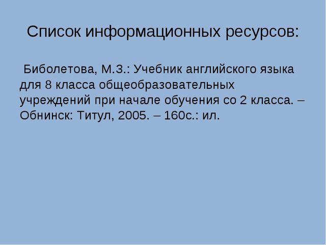 Список информационных ресурсов: Биболетова, М.З.: Учебник английского языка д...