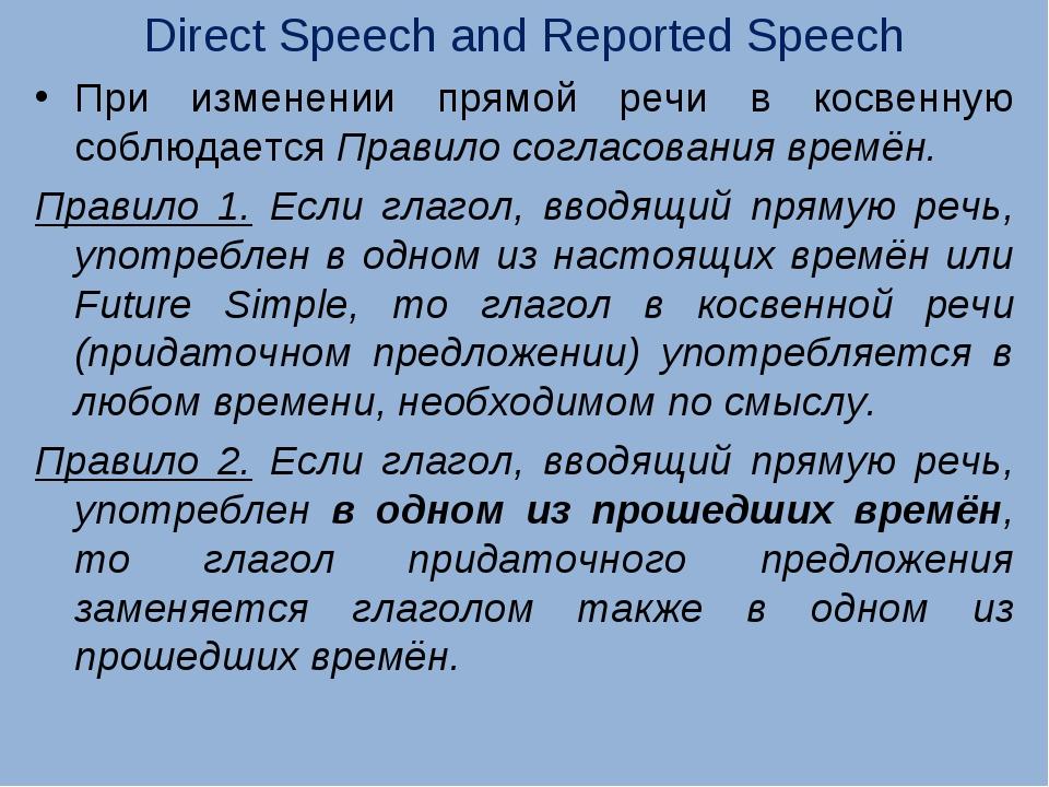 Direct Speech and Reported Speech При изменении прямой речи в косвенную соблю...