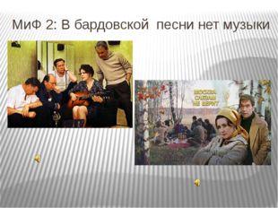 МиФ 2: В бардовской песни нет музыки