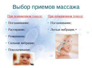 Выбор приемов массажа При пониженном тонусе: Поглаживание; Растирание; Размин