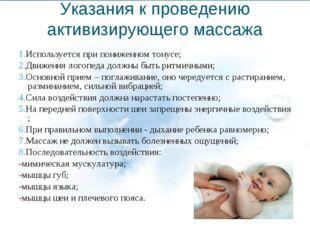 Указания к проведению активизирующего массажа 1.Используется при пониженном т