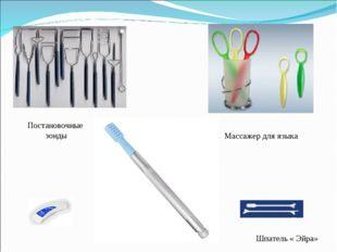 Постановочные зонды Массажер для языка Зубная щетка Шпатель « Эйра»