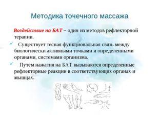 Методика точечного массажа Воздействие на БАТ – один из методов рефлекторной