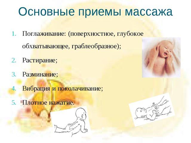Основные приемы массажа Поглаживание: (поверхностное, глубокое обхватывающее,...