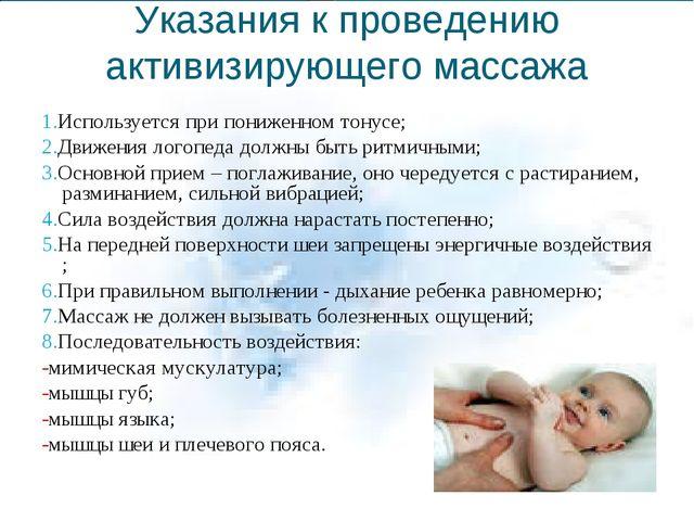 Указания к проведению активизирующего массажа 1.Используется при пониженном т...
