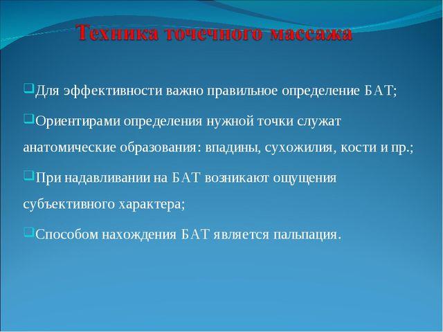 Для эффективности важно правильное определение БАТ; Ориентирами определения н...