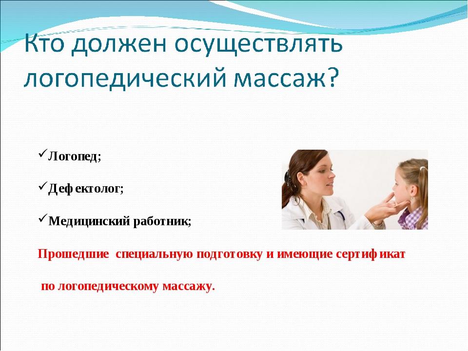 Логопед; Дефектолог; Медицинский работник; Прошедшие специальную подготовку и...