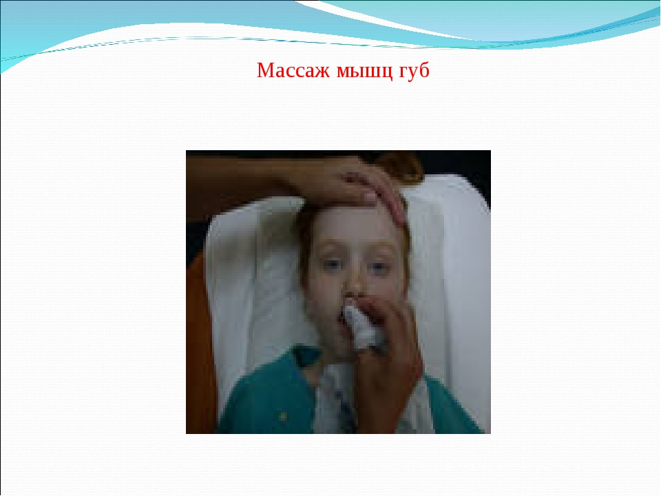 Массаж мышц губ