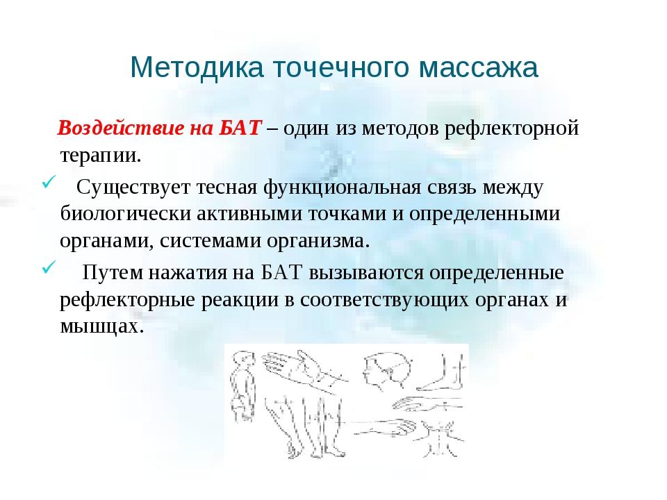 Методика точечного массажа Воздействие на БАТ – один из методов рефлекторной...