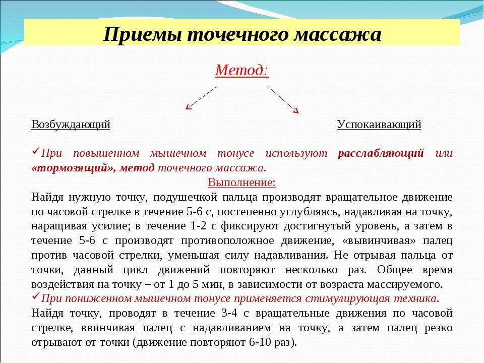 Приемы точечного массажа Метод: Возбуждающий Успокаивающий При повышенном мыш...