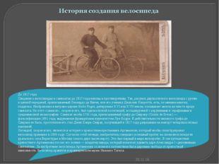 До 1817 года Сведения о велосипедах и самокатах до 1817 года неясны и противо