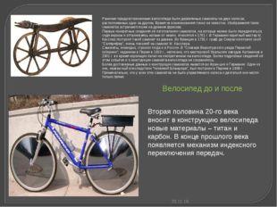 * Ранними предшественниками велосипеда были деревянные самокаты на двух колес