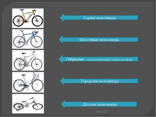 * Горные велосипеды Шоссейные велосипеды Гибридные – промежуточные между горн