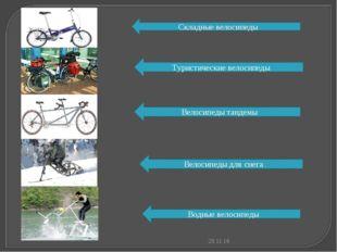 * Складные велосипеды Туристические велосипеды Велосипеды тандемы Велосипеды