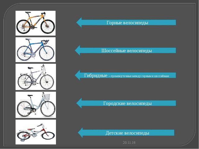 * Горные велосипеды Шоссейные велосипеды Гибридные – промежуточные между горн...