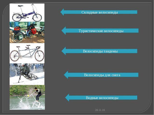 * Складные велосипеды Туристические велосипеды Велосипеды тандемы Велосипеды...