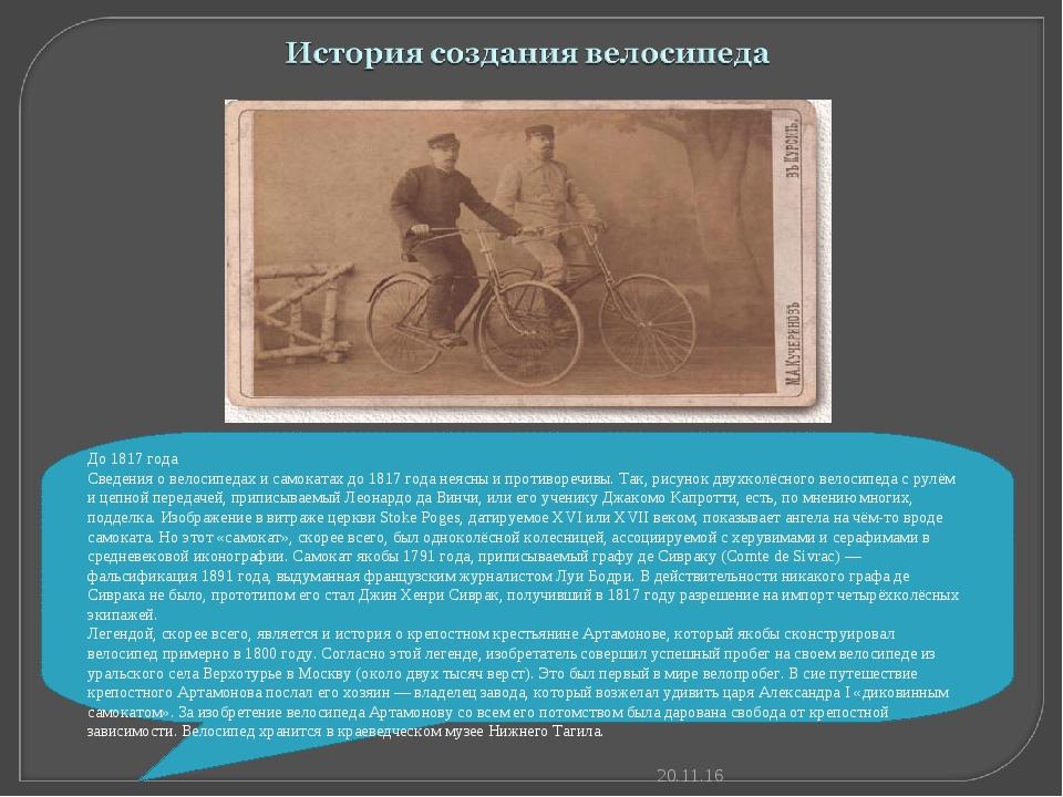До 1817 года Сведения о велосипедах и самокатах до 1817 года неясны и противо...
