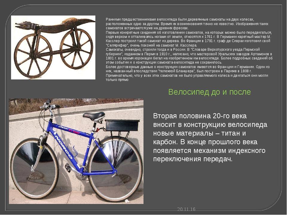 * Ранними предшественниками велосипеда были деревянные самокаты на двух колес...