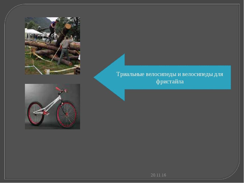* Триальные велосипеды и велосипеды для фристайла