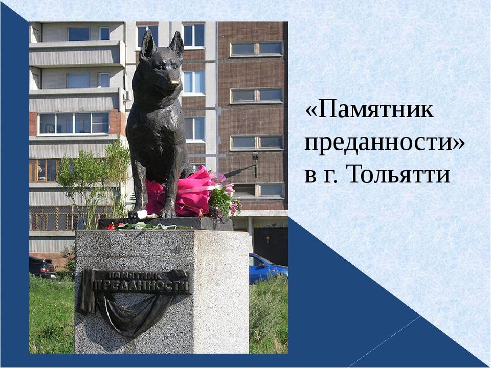 «Памятник преданности» в г. Тольятти