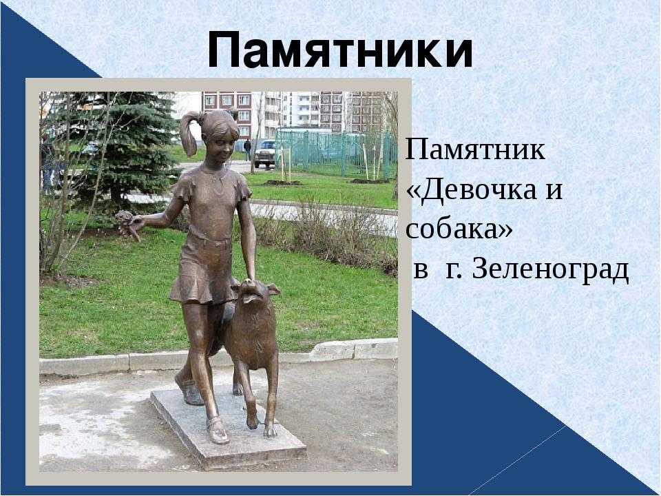 Памятники Памятник «Девочка и собака» в г. Зеленоград