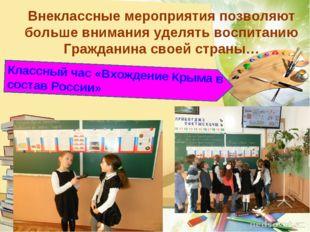 Внеклассные мероприятия позволяют больше внимания уделять воспитанию Граждани
