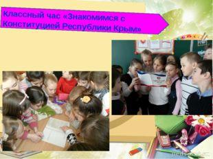 Классный час «Знакомимся с Конституцией Республики Крым»