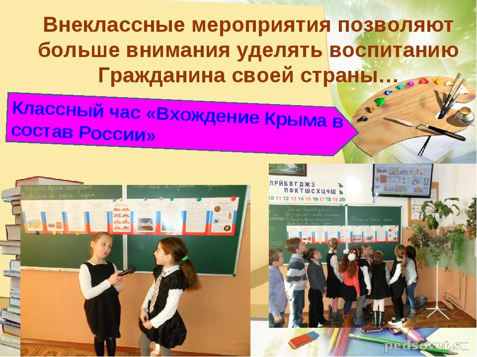 Внеклассные мероприятия позволяют больше внимания уделять воспитанию Граждани...