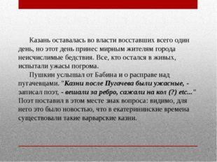 Казань оставалась во власти восставших всего один день, но этот день принес