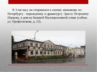 В3-ем часу он отправился к своему знакомому по Петербургу - переводчику и д
