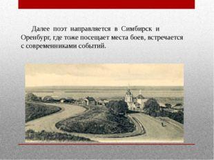 Далее поэт направляется в Симбирск и Оренбург, где тоже посещает места боев,