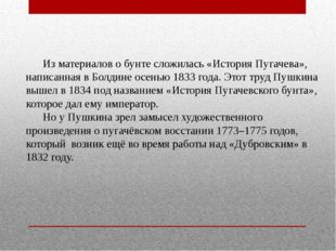 Из материалов о бунте сложилась «История Пугачева», написанная в Болдине